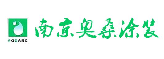 南京奥桑涂装工程有限公司句容分公司