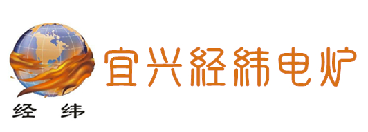 宜兴市经纬电炉有限公司