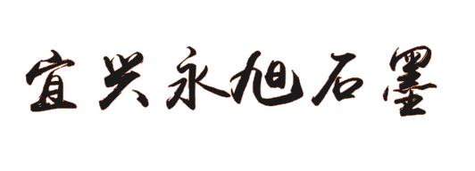 宜兴永旭石墨