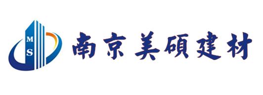南京美硕建材有限公司