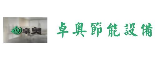 江苏卓奥节能设备安装工程有限公司