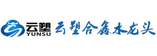 桂林云塑合鑫水龙头